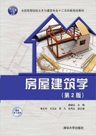 房屋建筑学(第2版)