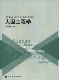 正版二手人因工程学张宏林高等教育出版社9787040172454