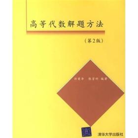 高等代数解题方法(第2版)
