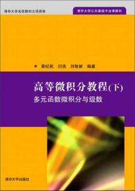 多元函数微积分与级数-高等微积分教程-下章纪民清华大学出版社9787302394181s