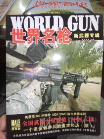 世界名枪2011.8