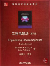 百分百正版 清华版双语教学用书:工程电磁场(第8版)  9787302359364