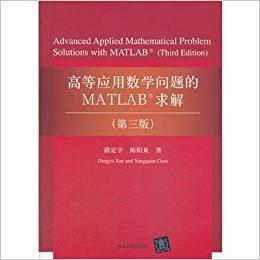高等应用数学问题的MATLAB求解(第3版)