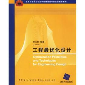 工程优化设计 李元科著  清华大学出版社