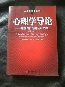 心理学导论——思想与行为的认识之路:心理学导读系列