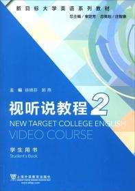 视听说教程2(学生用书)/新目标大学英语系列教材