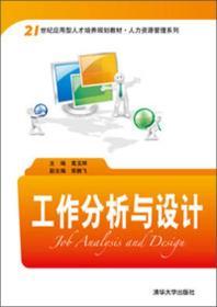 工作分析与设计 葛玉辉 清华大学出版社 9787302358787s