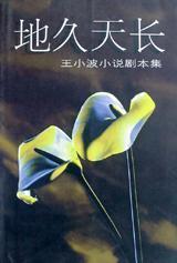 地久天长:王小波小说剧本集