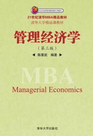 管理经济学(第3版)/21世纪清华MBA精品教材·清华大学精品课教材