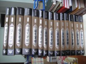 【正版】湖北文征(全14卷 16开布面硬精装 约17公斤重 有原书袋 没翻阅)