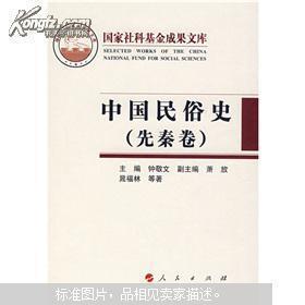 中国民俗史(全六册)