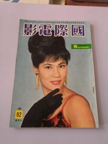 早期港版电影期刊*《国际电影》*1963年6月号 编号92  封面林翠