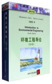 环境工程导论 第4版