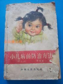 小儿病的防治方法(增订本)