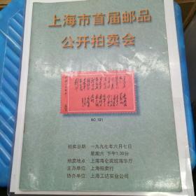 上海市首届邮品公开拍卖会