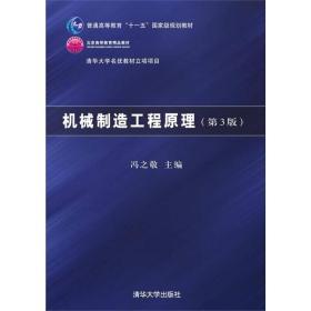 机械制造工程原理 第3版
