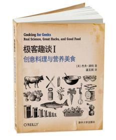 9787302419129-ha-极客趣谈Ⅰ:创意料理与营养美食