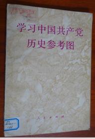 学习中国共产党历史参考图【1992年一版一印】