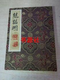 册页[熊猫图]11页【包快递】