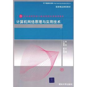 21世纪高等学校计算机教育实用规划教材:计算机网络原理与实用技术(第3版)