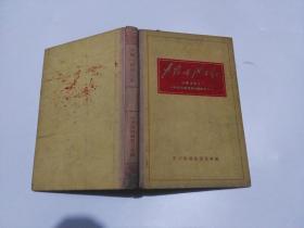 太阳一出满天红(山西运城县大跃进典型经验汇集之一) 精装 60年1版1印