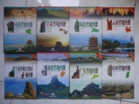 2000年左右15个省的地图册合售