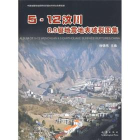 5·12汶川8.0级地震地表破裂图集 电子资源.图书 Album of 5·12 Wenchuan 8.0 earthquake
