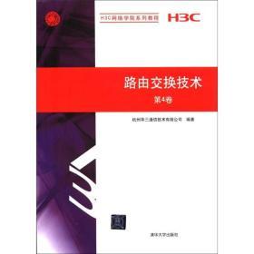 H3C网络学院系列教程:路由交换技术(第4卷)