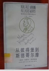 从彼得堡到斯德哥尔摩(漓江版诺贝尔文学奖作家丛书,1990年一版一印)