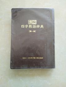 四字熟语辞典 第一版