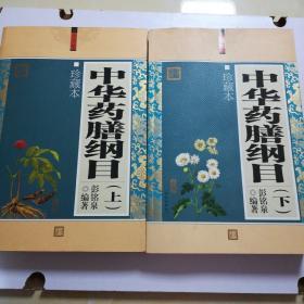 中华药膳纲目(.下)