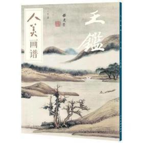 人美画谱 王鉴  (四王 画集)