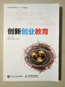 创新创业教育