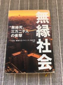 日本原版:无禄社会