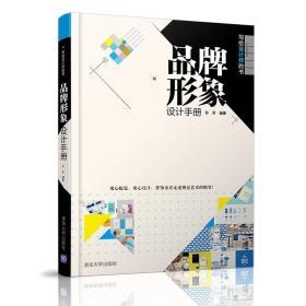 品牌形象设计手册(写给设计师的书)