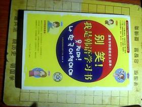 别笑!我是韩语学习书  (附光盘)
