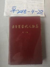 五台县当代人物志 第一辑  品如图免争议