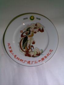 北京第二毛纺织厂建厂三十周年纪念1958——1988(瓷盘一个,画面凹凸版)