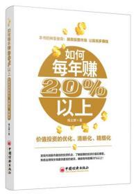 【二手包邮】如何每年赚20%以上 杨义群 中国经济出版社