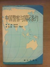 中国警察与国际条约