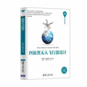四旋翼无人飞行器设计(清华开发者书库)