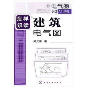 怎样识读建筑电气图/电气图识读入门丛书