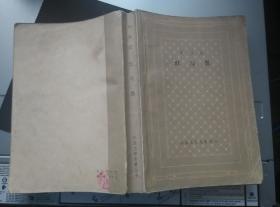 红与黑 网格本   1986 一版一印    76000册(一印)