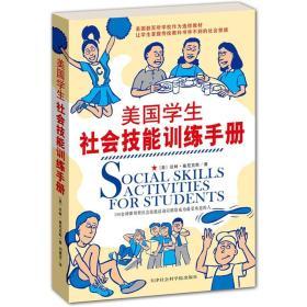 美国学生社会技能训练手册
