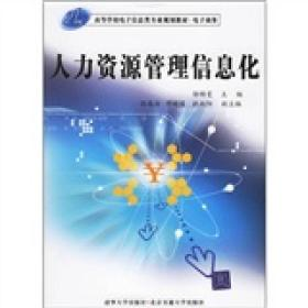 21世纪高等学校电子信息类专业规划教材·电子商务:人力资源管理信息化