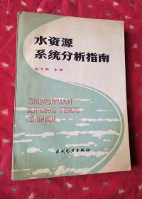 水资源系统分析指南