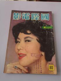 早期港版电影期刊*国际电影 (1962年6月号总第80期)封面李湄