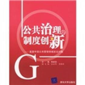 公共治理与制度创新:直面中国公共管理领域前沿问题 陈家国