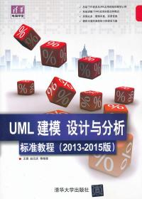 UML 建模、设计与分析标准教程(2013-2015版)(清华电脑学堂