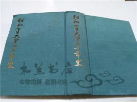 原版日本日文書 昭和女子大學七十年史 昭和女子大學七十年史編集委員會 學校法人昭和女子大學 1990年8月 大32開硬精裝